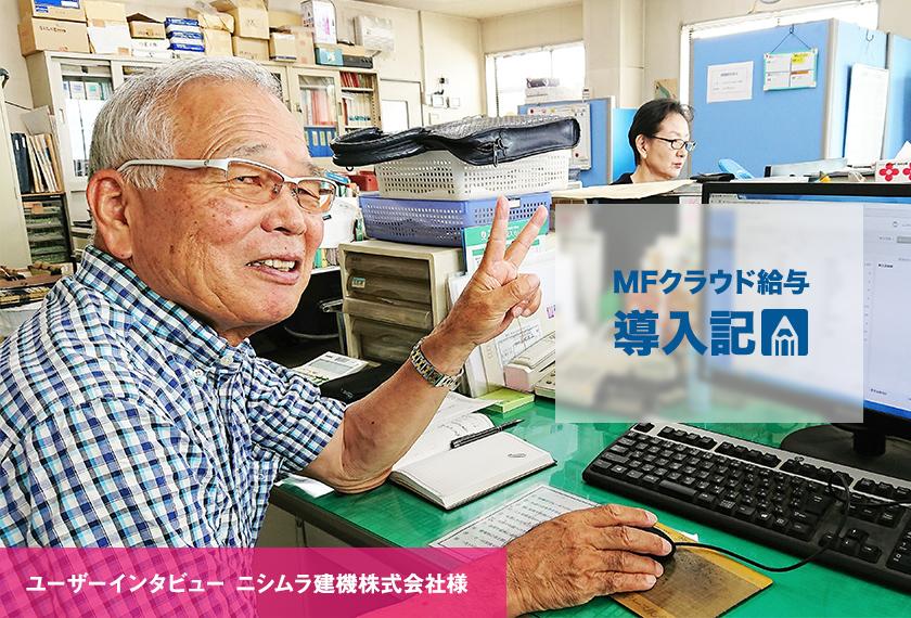 MF(マネーフォワード)クラウド給与導入記-百戦錬磨の経営者編- |ニシムラ建機株式会社さま