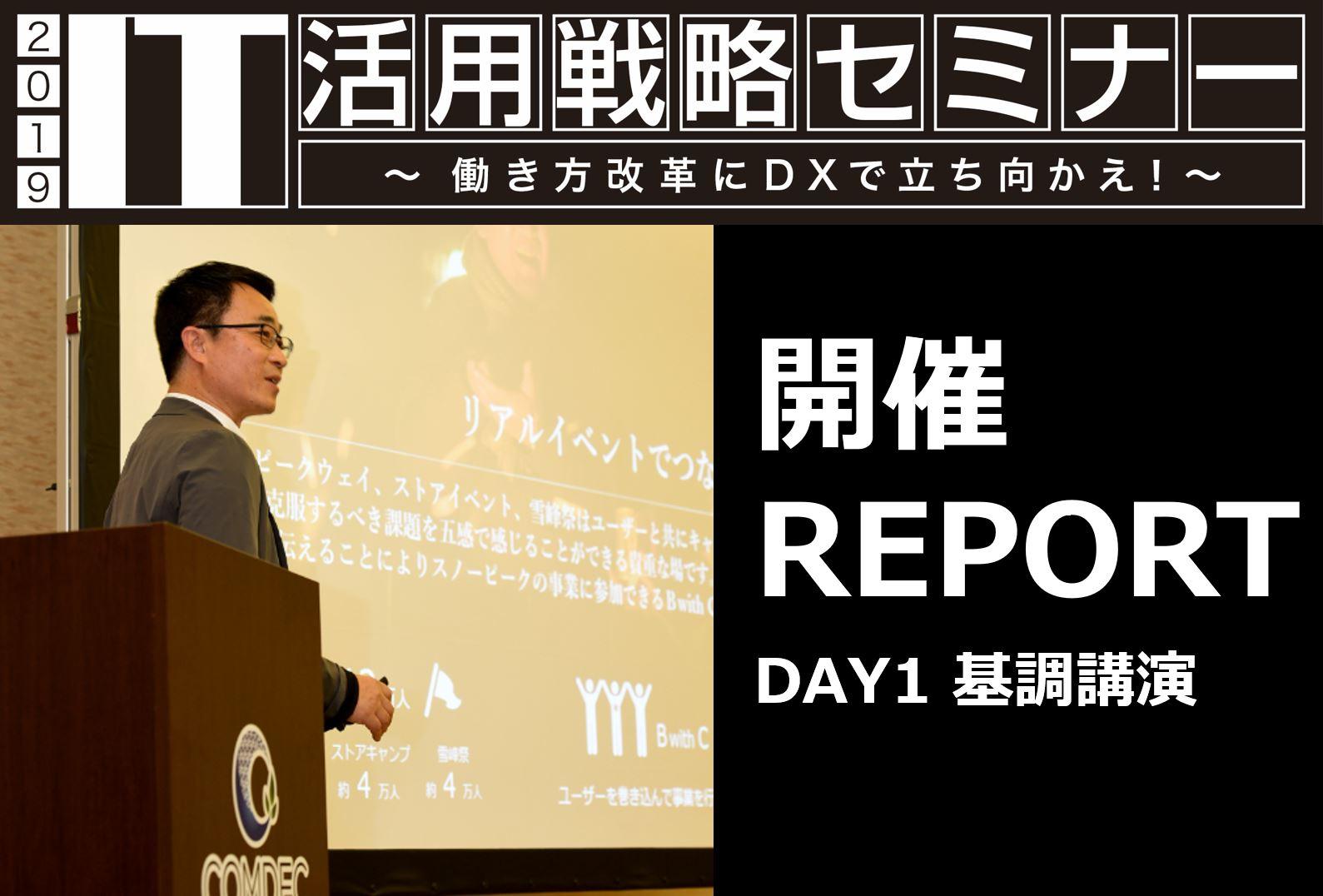 IT活用戦略セミナー2019 DAY1 基調講演レポート|株式会社スノーピーク・ビジネスソリューションズ 代表取締役 村瀬 亮 様