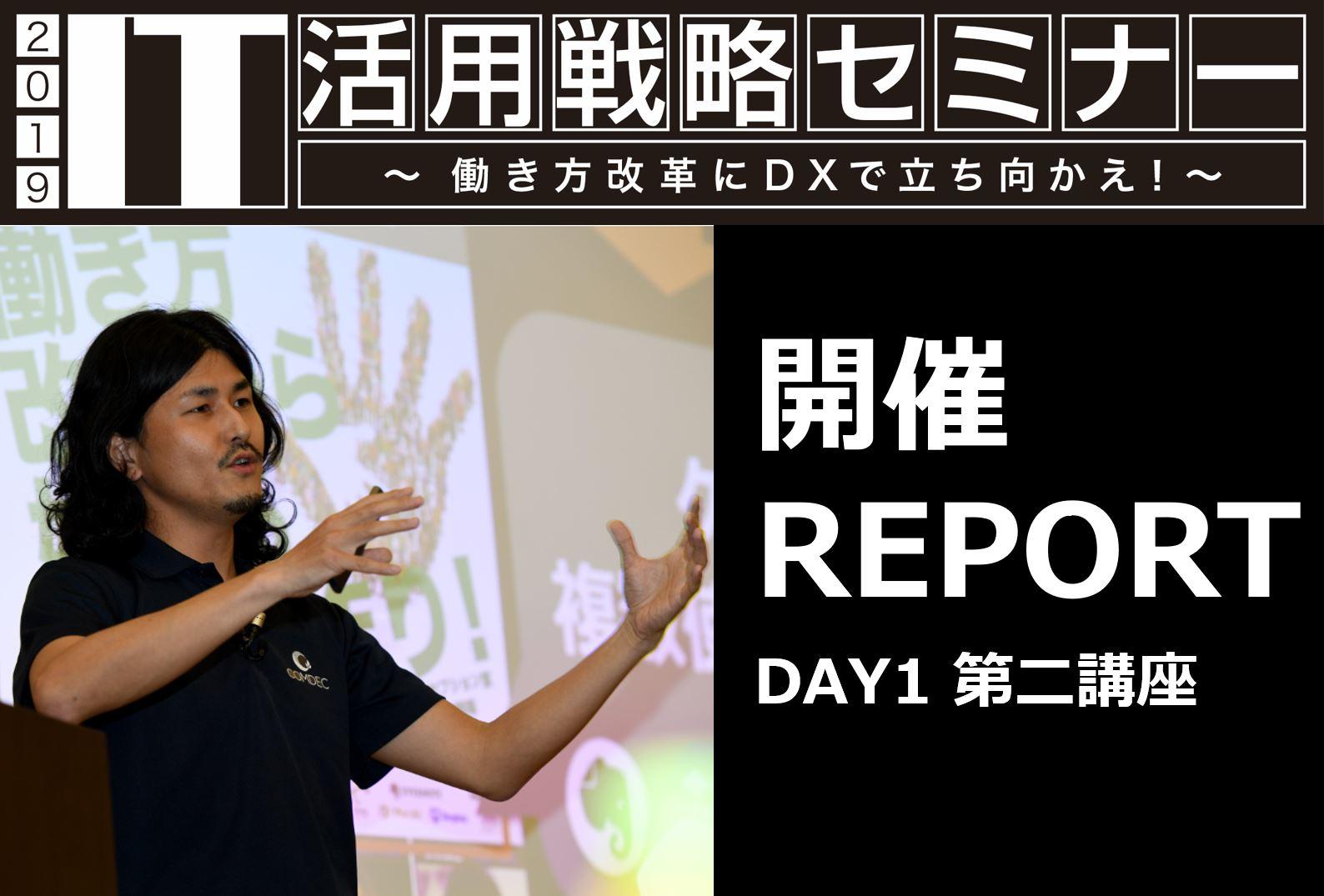 IT活用戦略セミナー2019 DAY1 第二講座レポート|株式会社コムデック 専務取締役・クラウド事業部部長 生田 智之