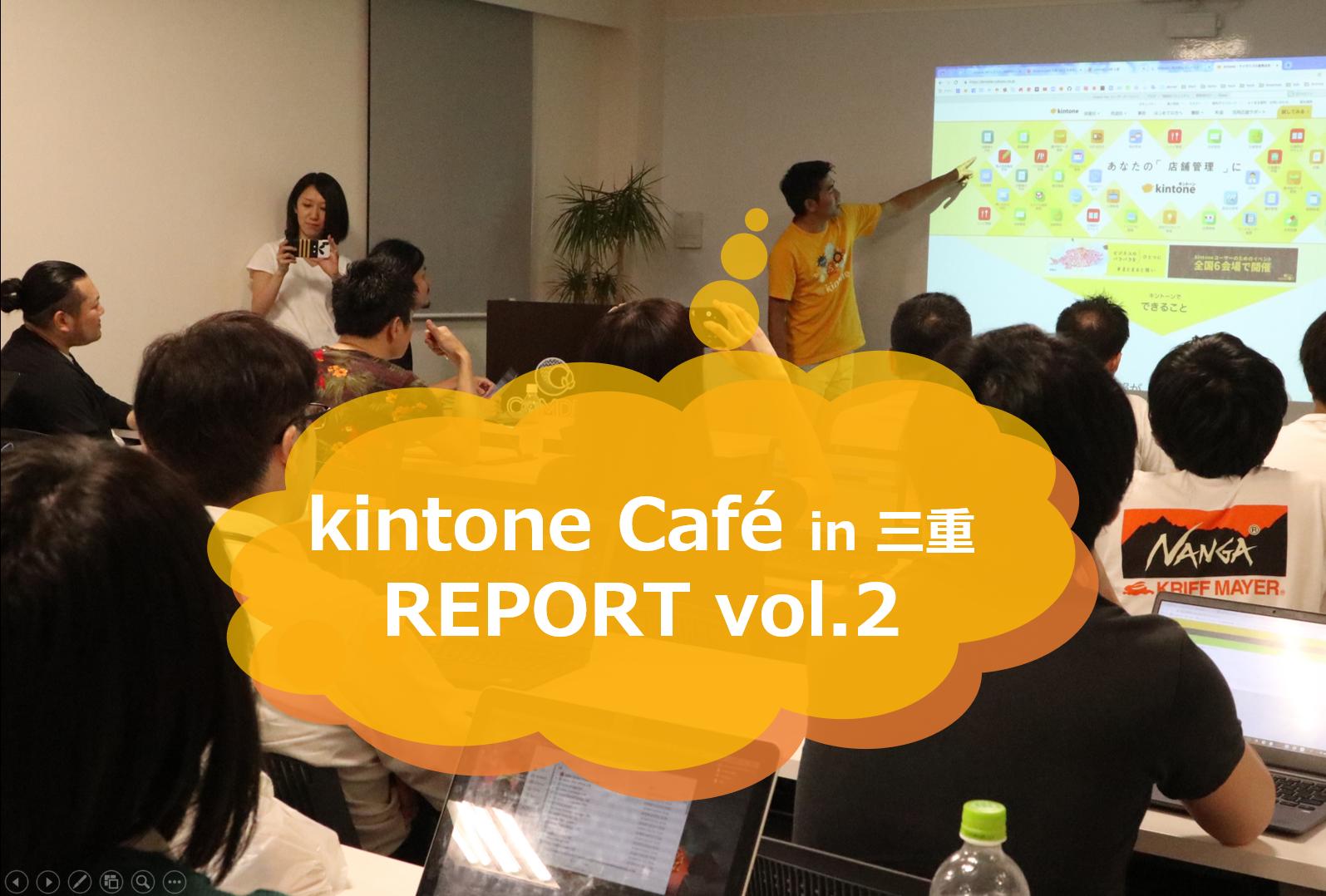 kintone cafe三重Vol.2に参加してきました