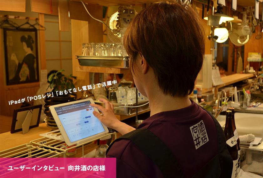iPadが「POSレジ」「おもてなし電話」で活躍中|伊勢市の居酒屋 向井酒の店さまインタビュー