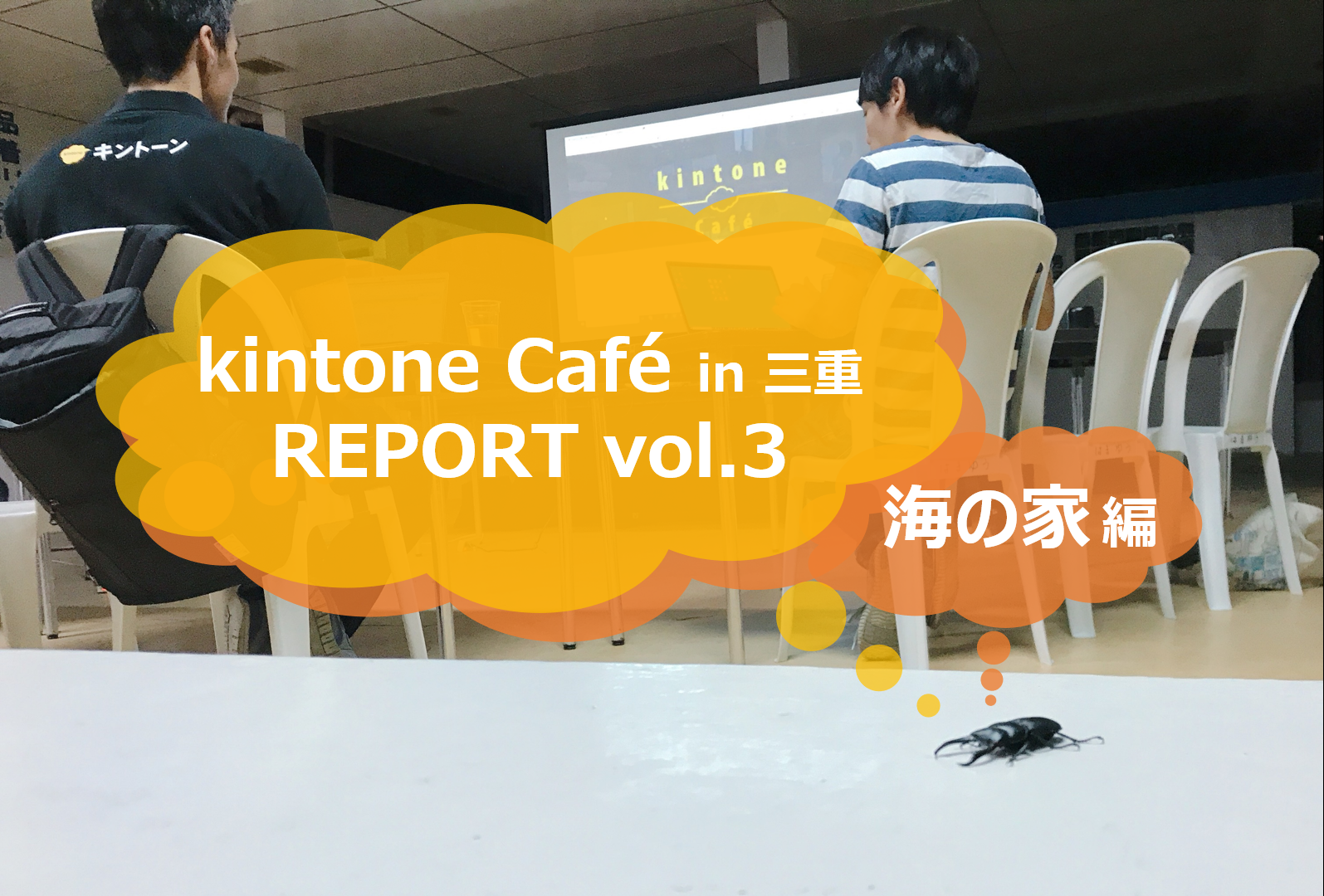 kintone Café(キントーンカフェ)三重Vol.3に参加してきました
