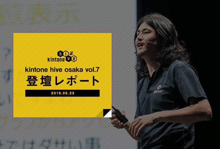 kintonehive(キントーンハイブ) osaka vol.7 登壇レポート