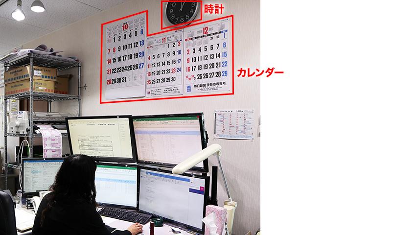 時計とカレンダーとマルチモニター