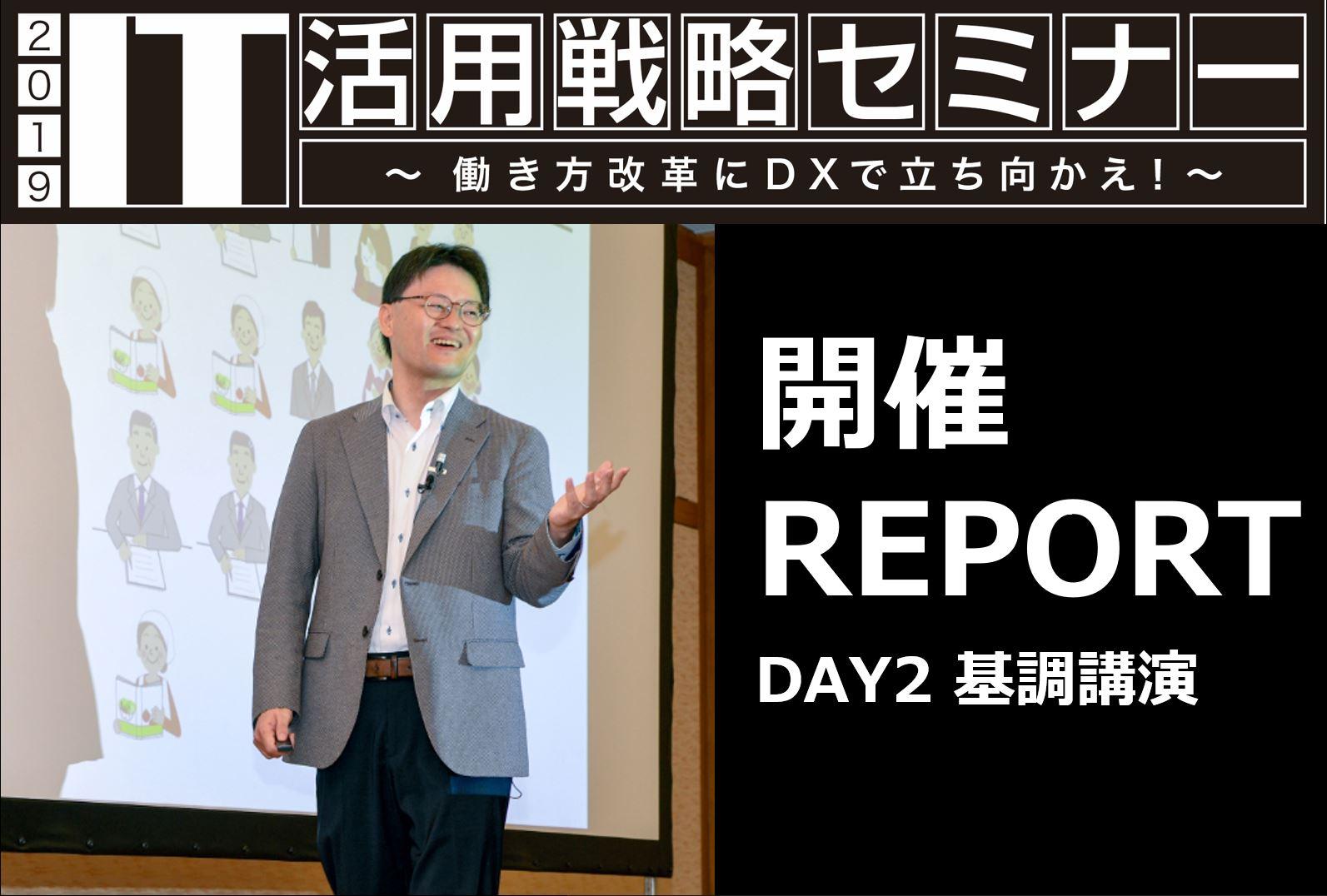 IT活用戦略セミナー2019 DAY2 基調講演レポート|船井総合研究所 チーフ経営コンサルタント 長島 淳治 様