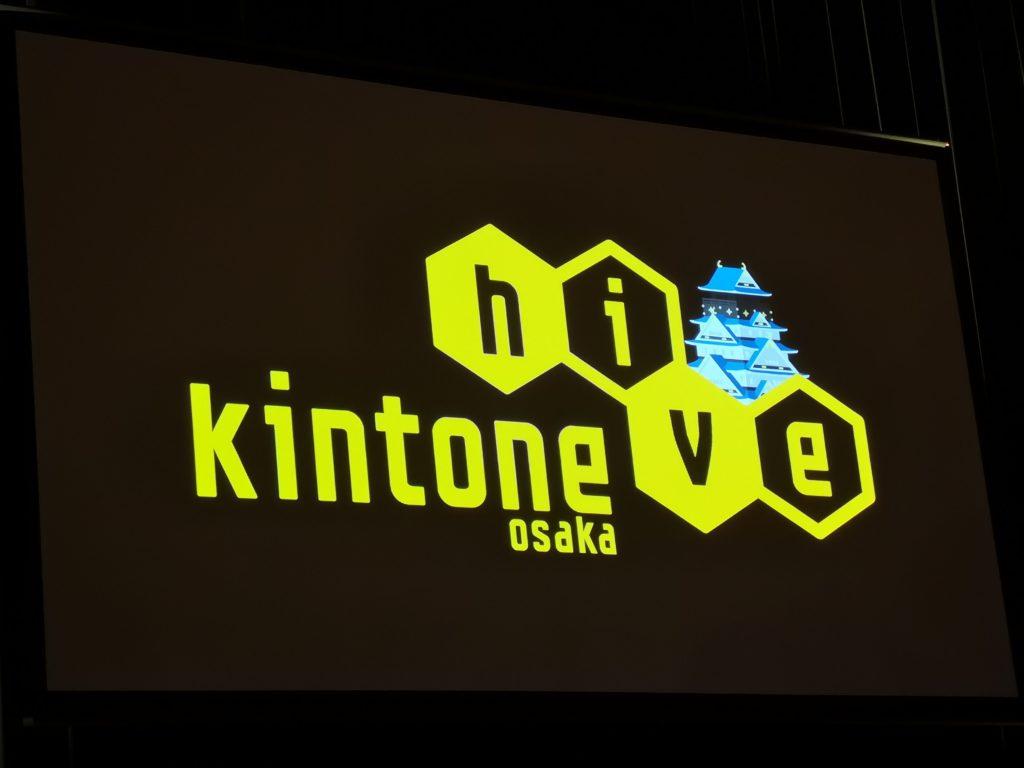 kintone hive