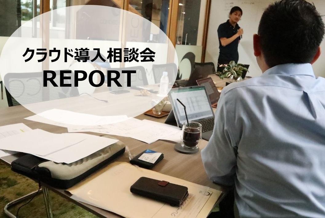 クラウド導入相談会を開催|株式会社クレーンメンテ広島さま