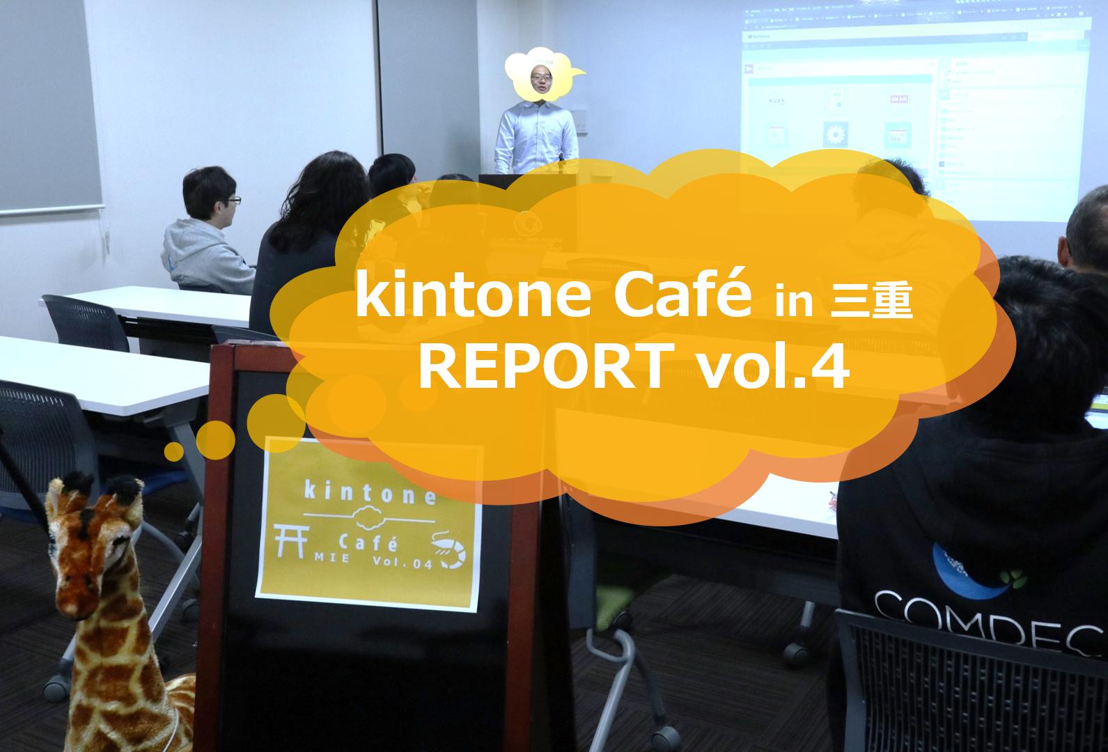 kintone Café(キントーンカフェ)三重Vol.4に参加してきました