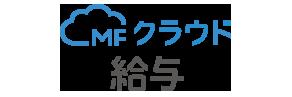 MFクラウド給与ロゴ