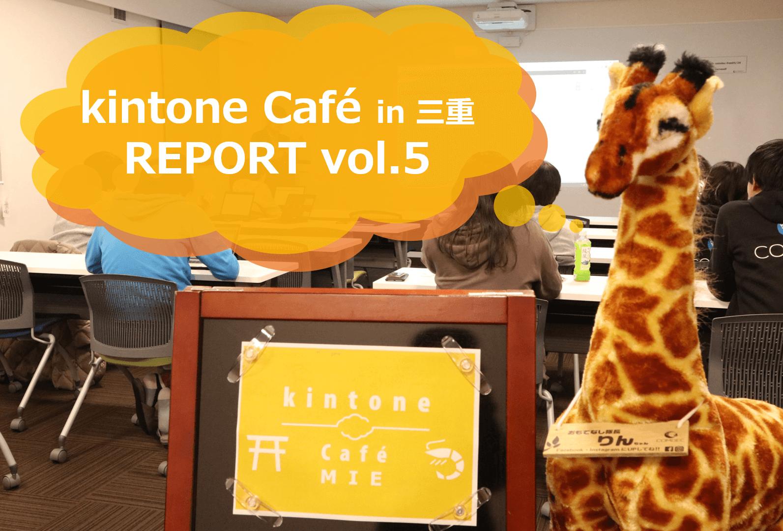 kintone Café(キントーンカフェ)三重Vol.5に参加してきました