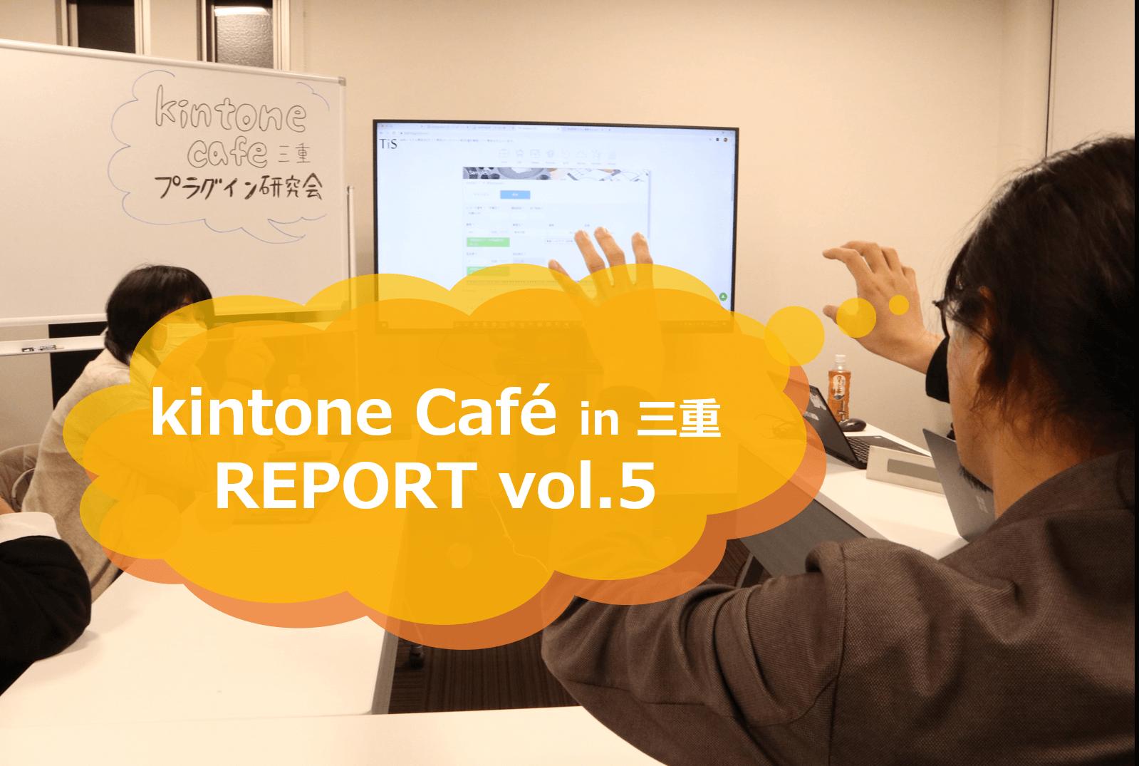 kintone Café(キントーンカフェ)三重Vol.6に参加してきました