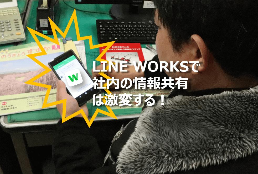 LINE WORKSで社内の情報共有は激変する|農機具販売・整備業ナリッシュさまの事例[前編]