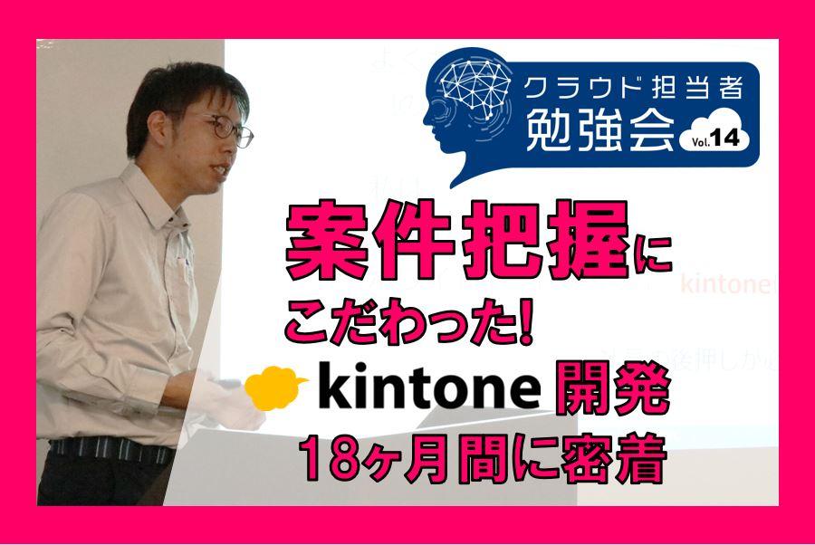 kintoneでの案件把握に拘った18ヶ月!F.テクノさまプレゼン|第14回クラウド担当者勉強会