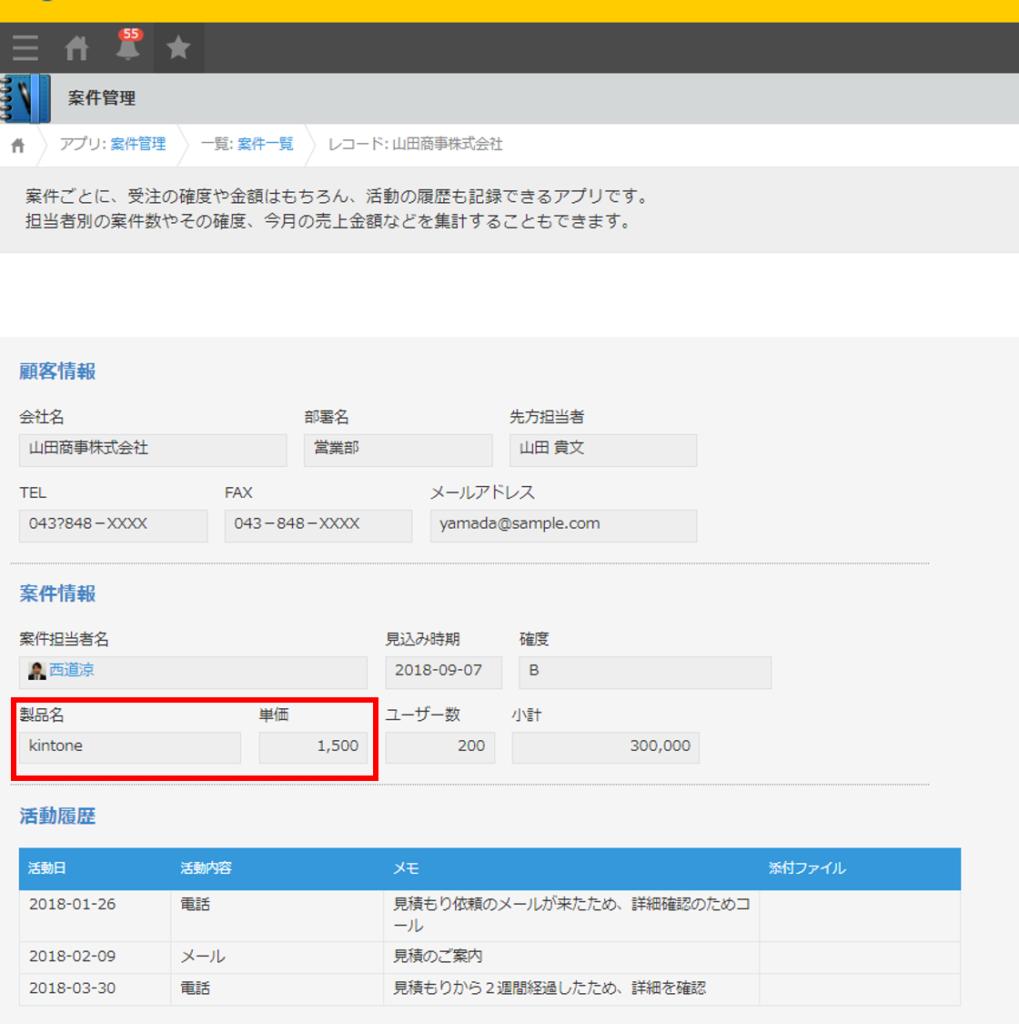kintone案件管理アプリ