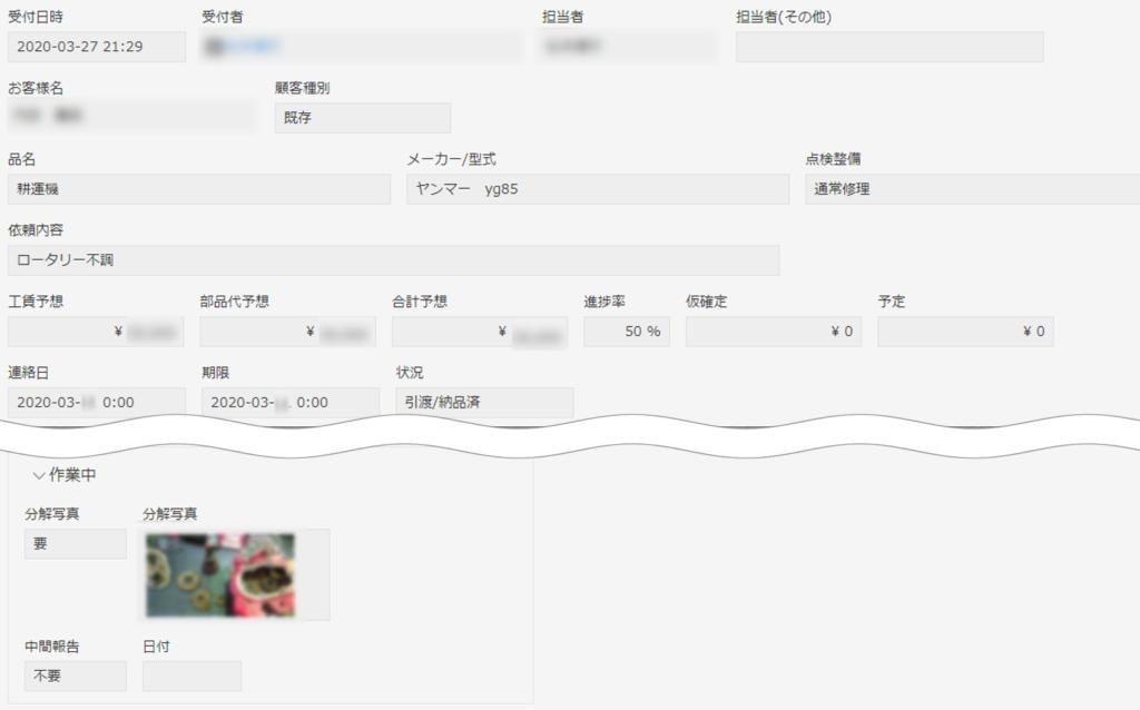 kintone修理予定アプリ詳細
