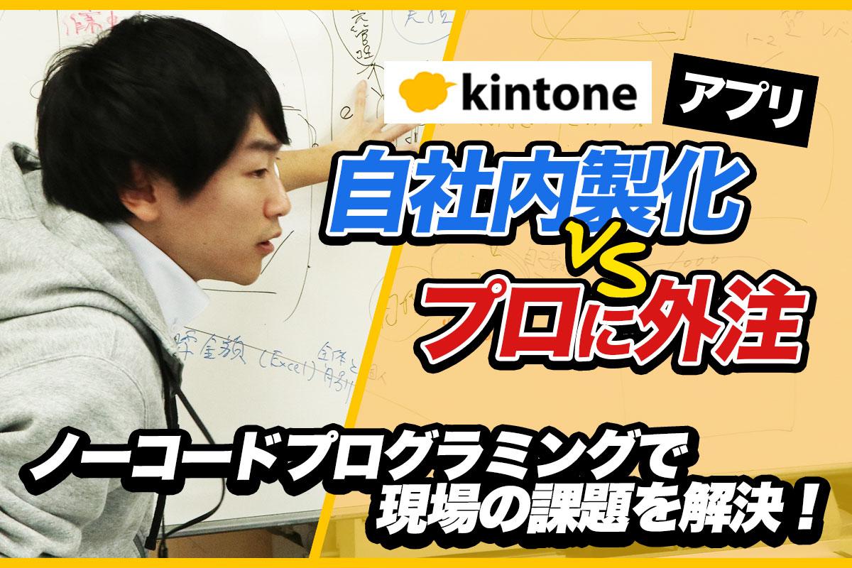 kintone(キントーン)アプリ、プロに外注?VS自分で制作する?その理由を徹底解説