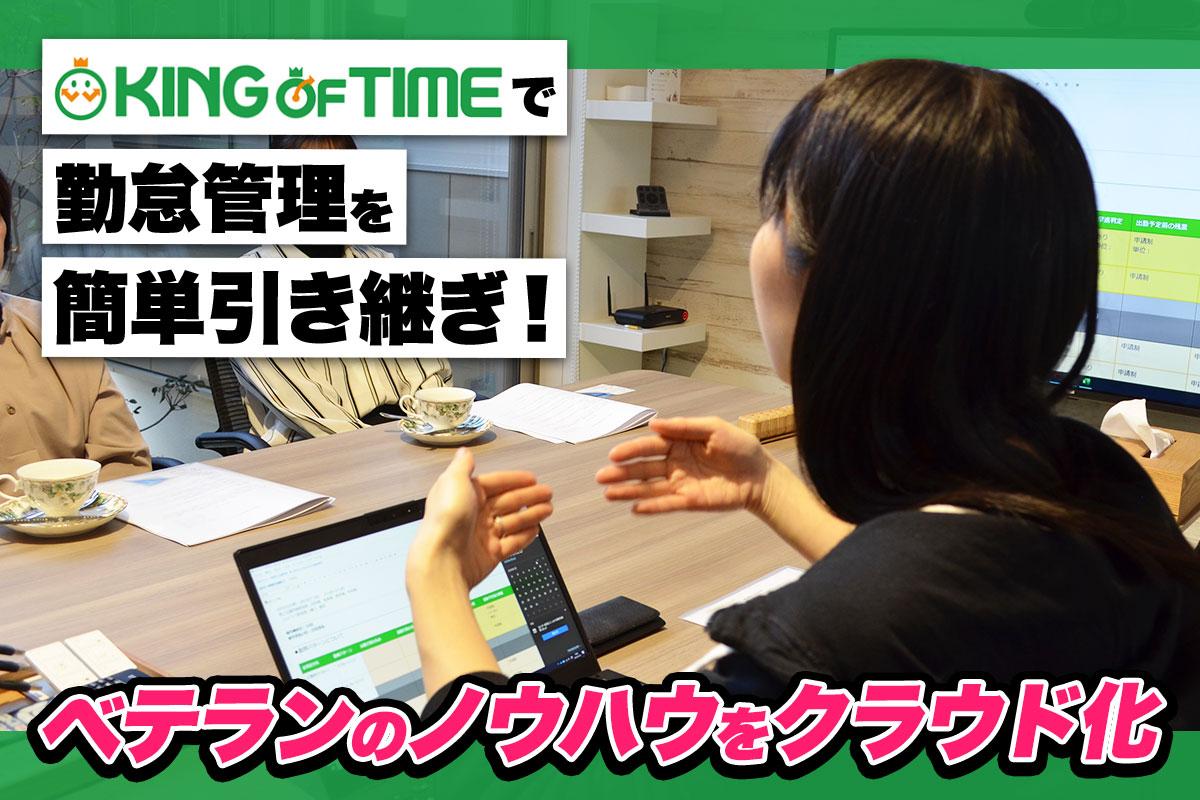 「若手担当者に安心して勤怠管理業務を引き継ぎ出来ました」|伊勢商工会議所さまのKINGOFTIME(キングオブタイム)導入事例