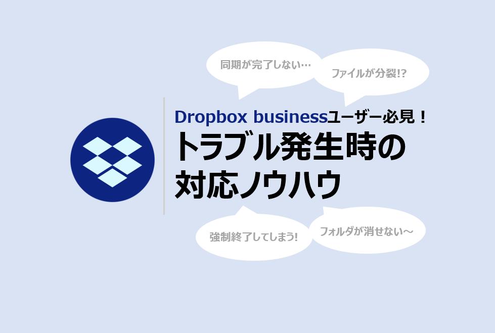 dropboxトラブル発生時の対応ノウハウ