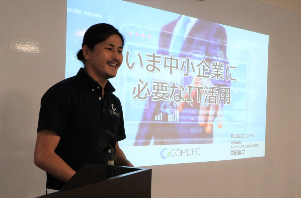 IoT・ICTハンズオン講座