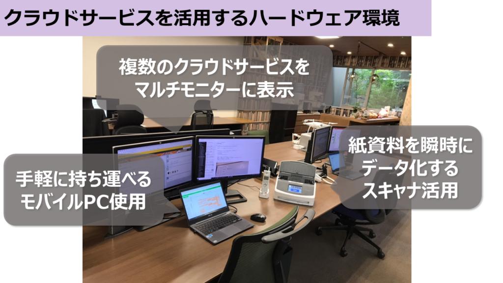 クラウドサービスを活用するハードウェア環境