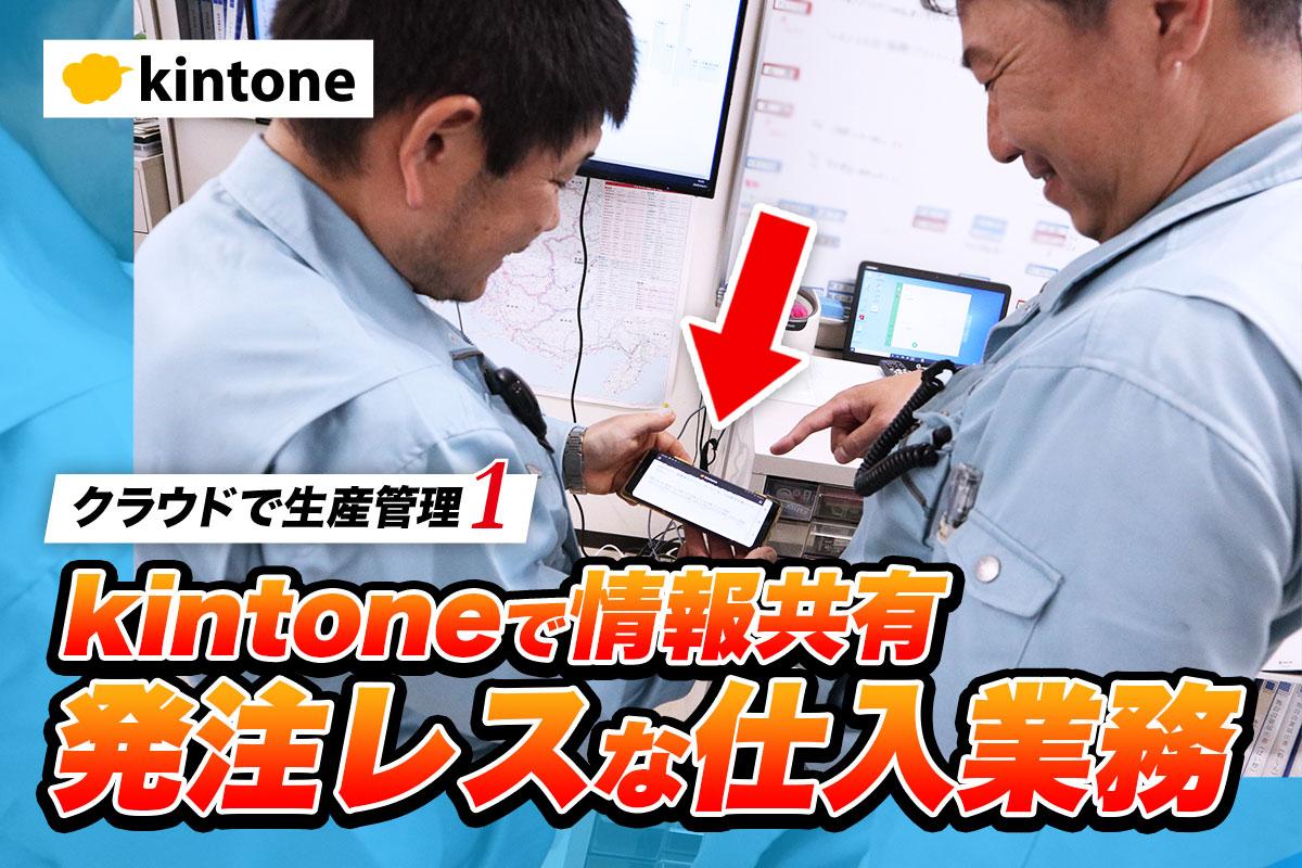 在庫量はスマホで確認!kintone(キントーン)を活用した生産/受入管理|合材製造・販売業伊勢舗装工業株式会社さまの事例【その1】