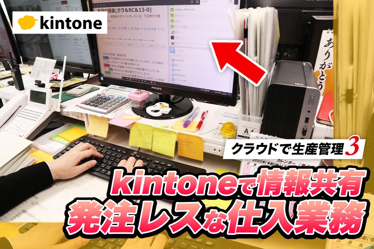 kintone(キントーン)・LINEWORKS(ラインワークス)で取引先と情報共有|製造業伊勢舗装工業株式会社さまの事例【その3】