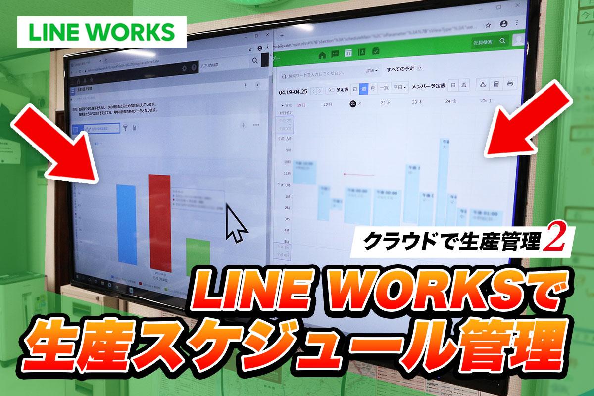 kintone(キントーン)・LINEWORKS(ラインワークス)を活用した生産計画|製造業伊勢舗装工業株式会社さまの事例【その2】