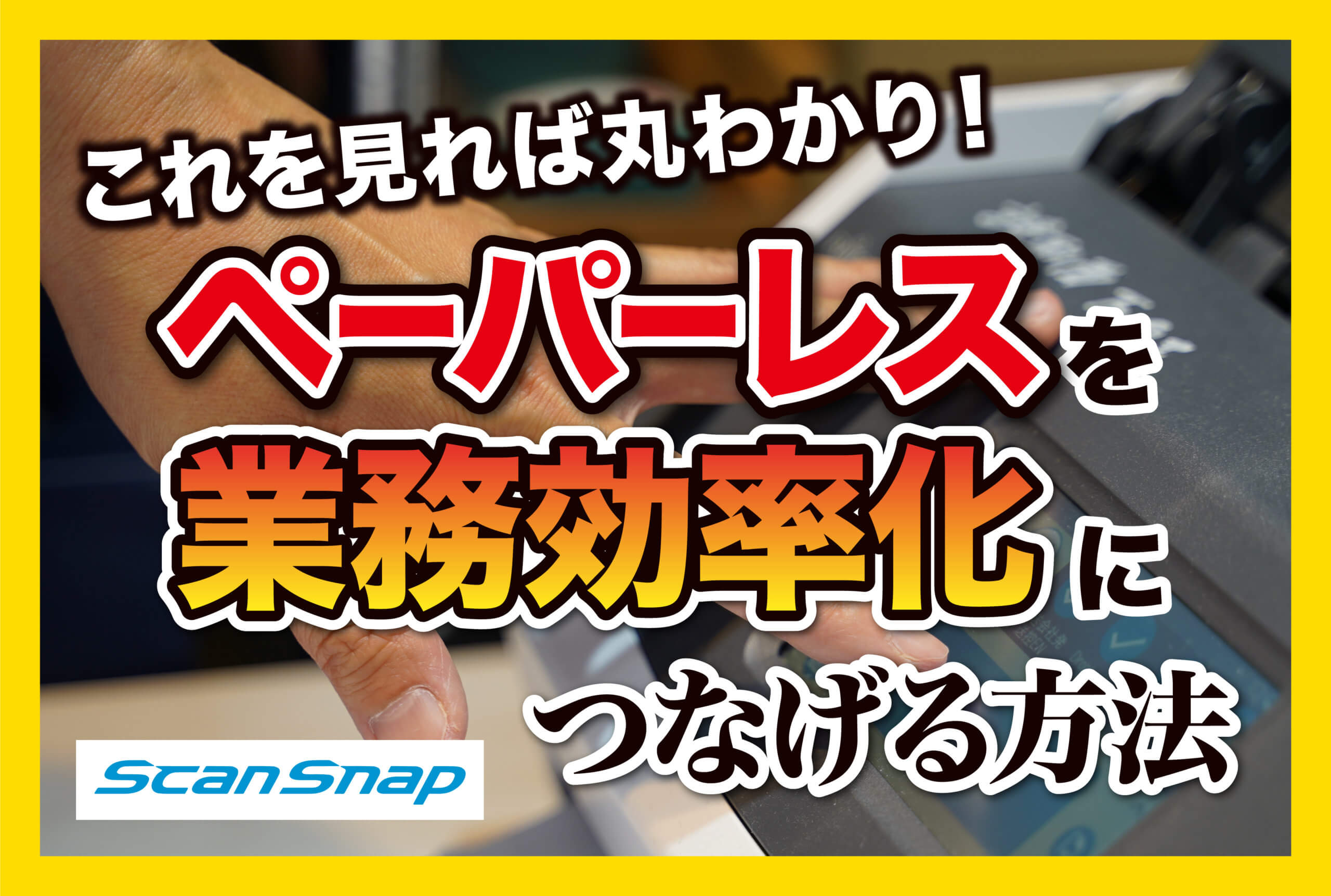 【食品】ペーパーレス化をScanSnapで!紙資料をデータ化して情報共有をもっと簡単に