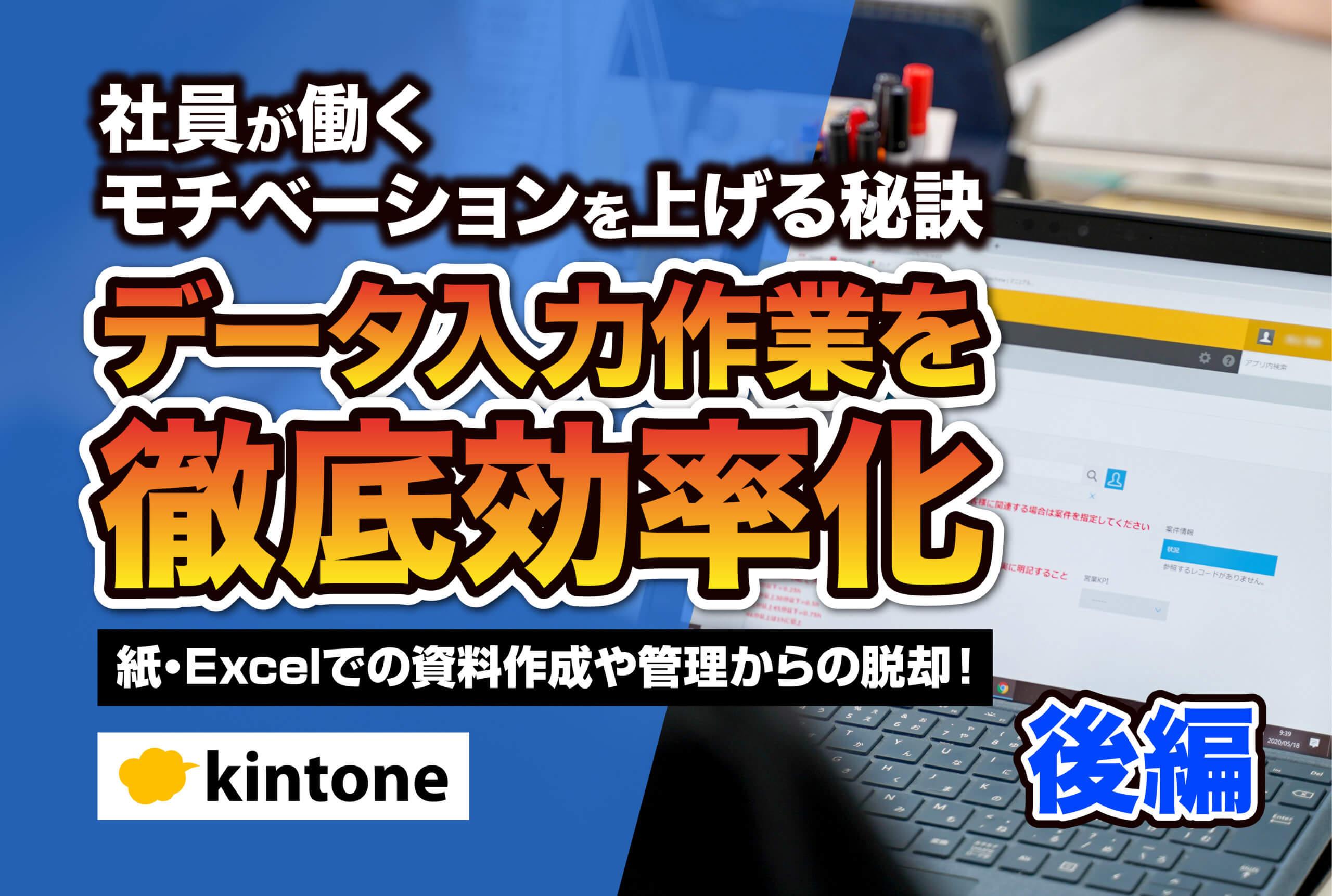 データ入力作業を効率化してモチベーションを上げよう。kintone(キントーン)による働き方改革導入事例|建設業中美建設さまの事例-後編
