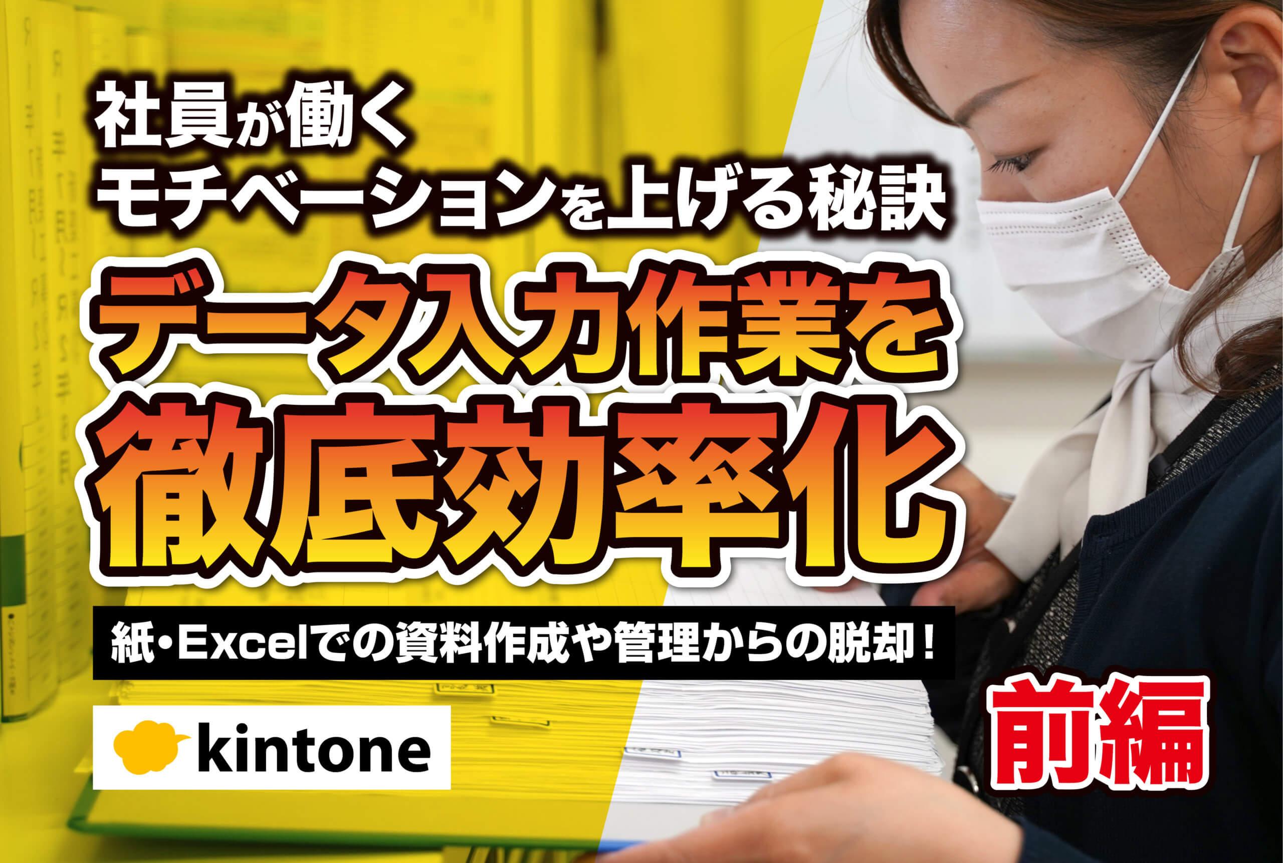 データ入力作業を効率化してモチベーションを上げよう。kintone(キントーン)による働き方改革事例|建設業株式会社中美建設さまの事例-前編