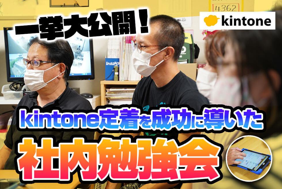 社内勉強会!kintoneが社内に浸透するまで|介護業パークヒルズ様の事例
