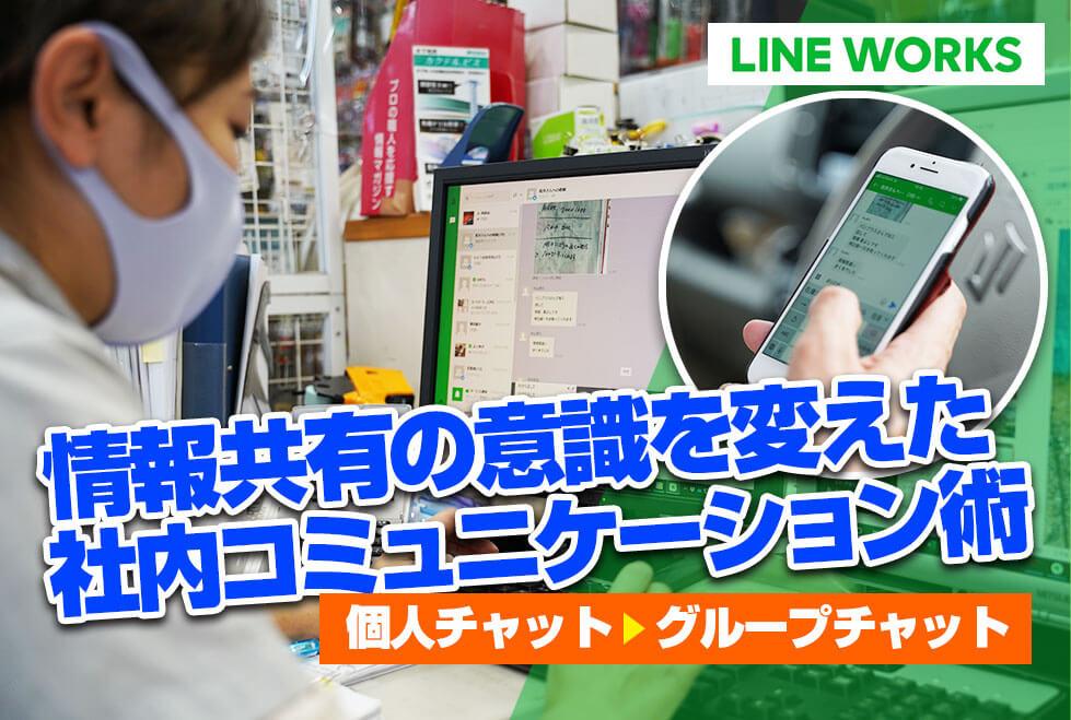 LINEWORKS(ラインワークス)での情報共有で起こったポジティブな変化 |建築材料の卸売業株式会社いとうさまの事例