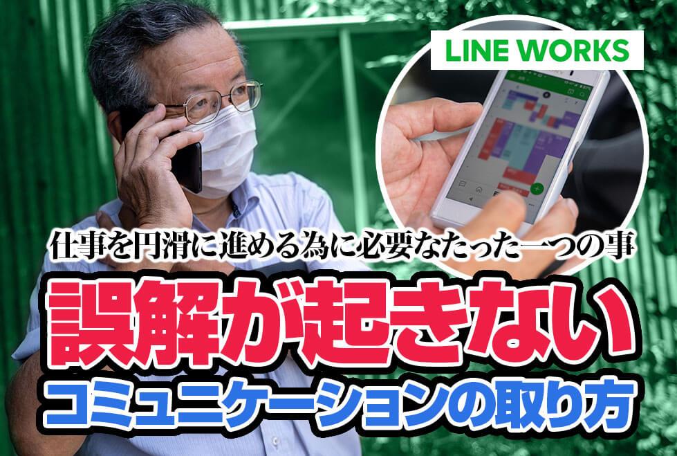 「電話がつながらない」はLINE WORKS(ラインワークス)で卒業!|伊勢日軽アルミ建材株式会社さまのIT改革