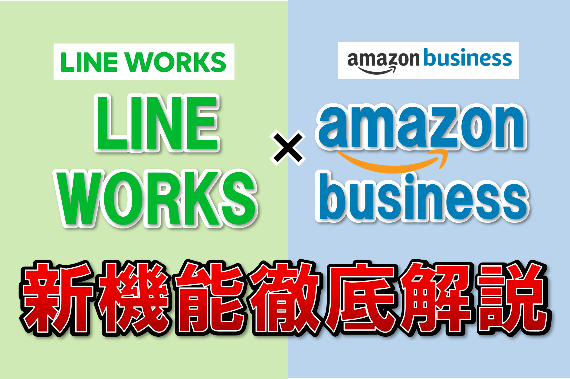 LINE WORKS×Amazon business 新連携機能を早速使ってみた