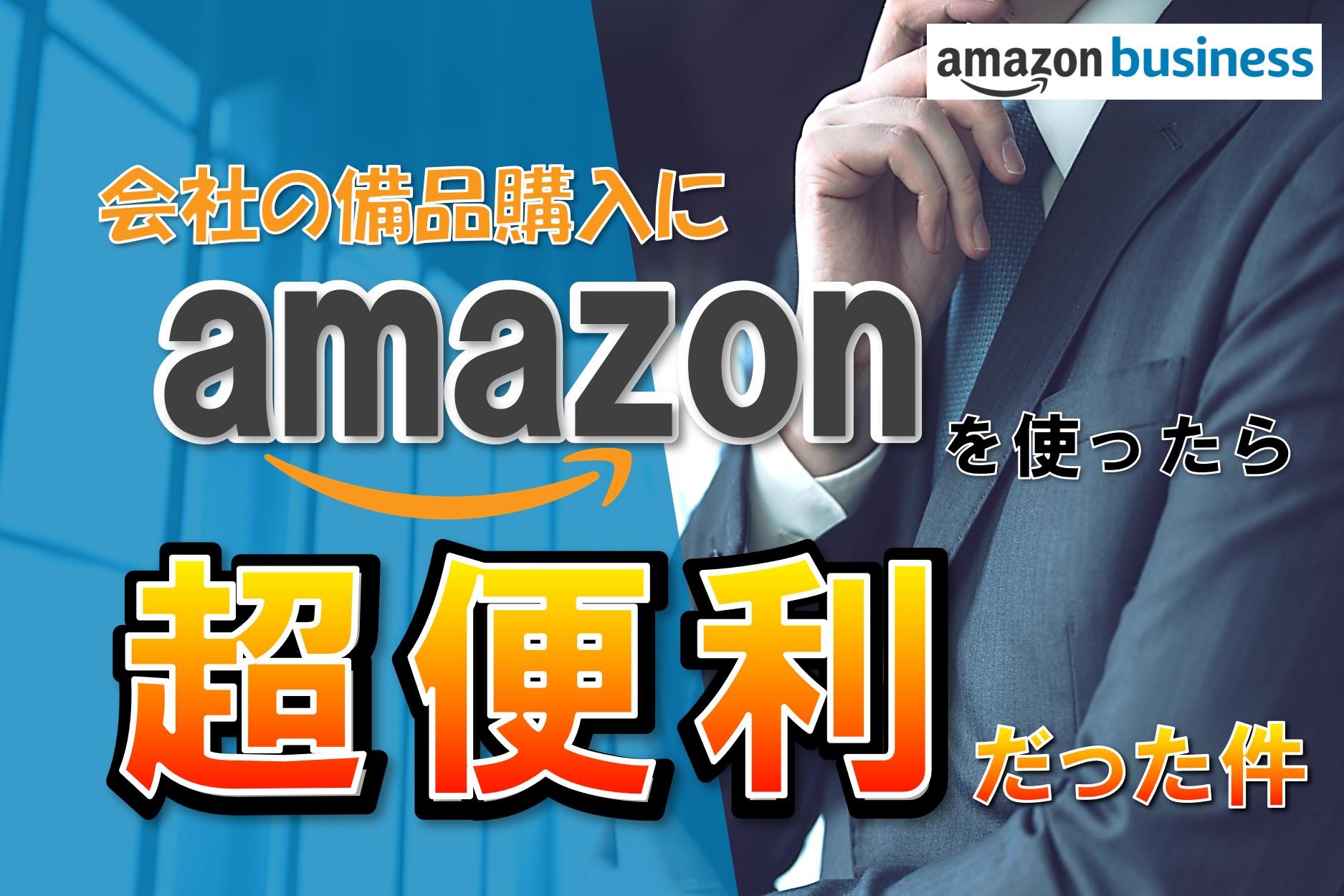 備品購入に超便利!Amazonbusiness(アマゾンビジネス)徹底活用術