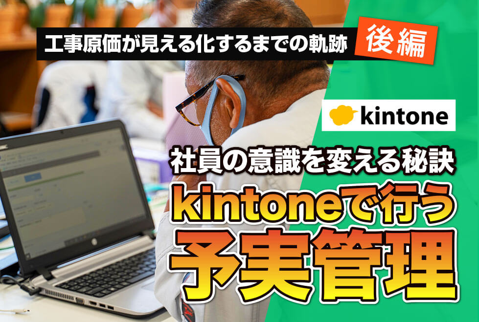 【kintone活用事例】予実管理もスムーズに!|電気工事アイフク・テックさまの事例 後編