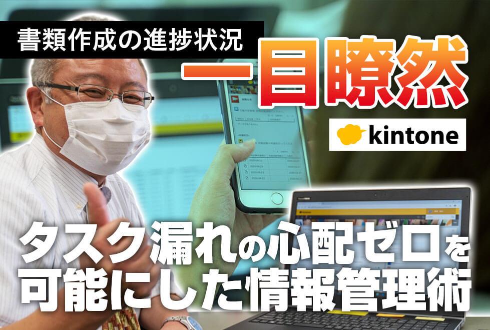 【人材業】タスク漏れの心配不要!kintone(キントーン)で情報管理は簡単に進捗管理可能に|外国人技能実習生受入サポート業ダイバーシティ事業協同組合様の導入事例