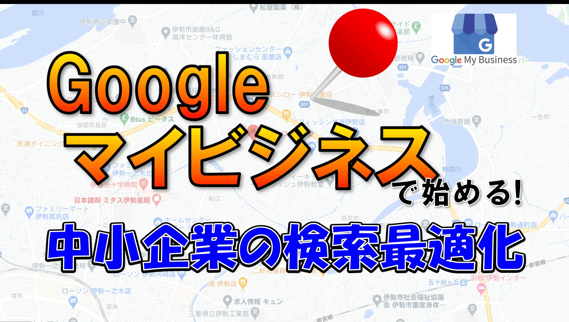Googleマイビジネスで始める中小企業のMEO対策