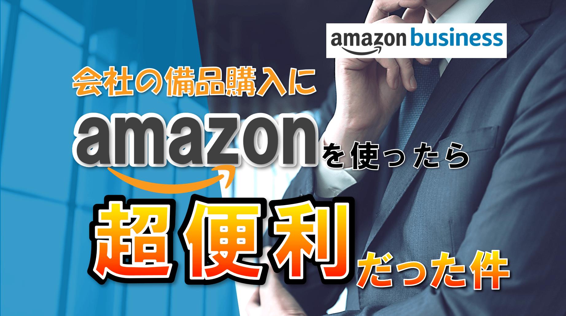 備品購入に超便利!Amazonビジネス徹底活用術