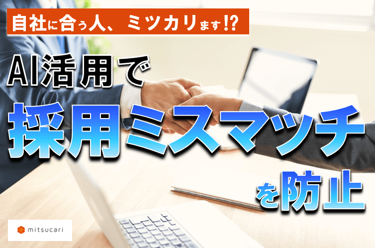 mitsucari(ミツカリ)でAI面接支援を使ってみた