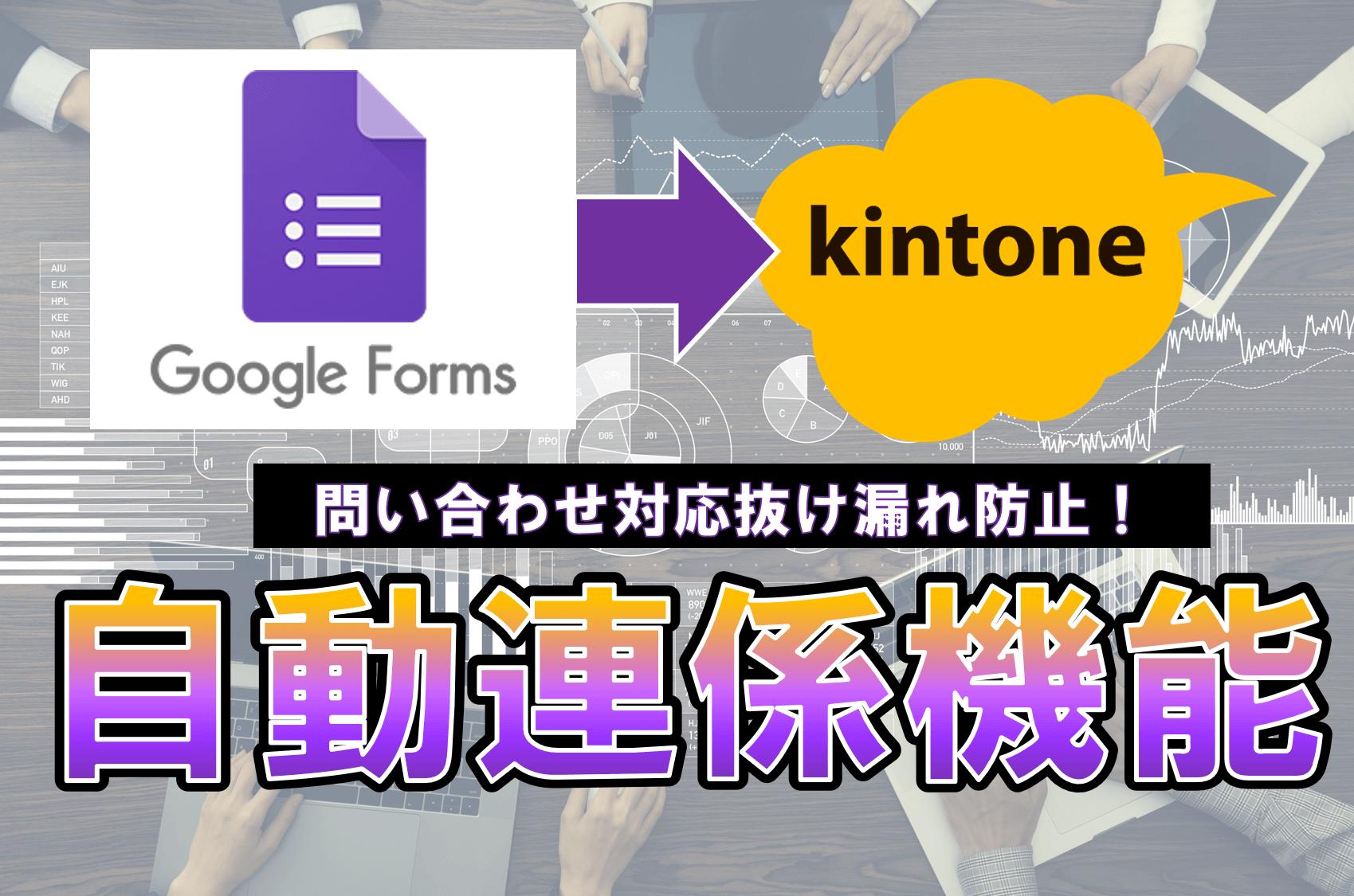 Googleフォーム×kintone連携で抜け・漏れなしの問い合わせ対応