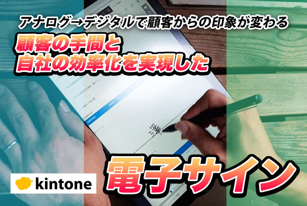 【kintone電子サイン】手書きサインの手間をなくし、お客さまの負担を軽減する!|クレーン設置・点検業クレーンメンテ広島さまの事例 後編