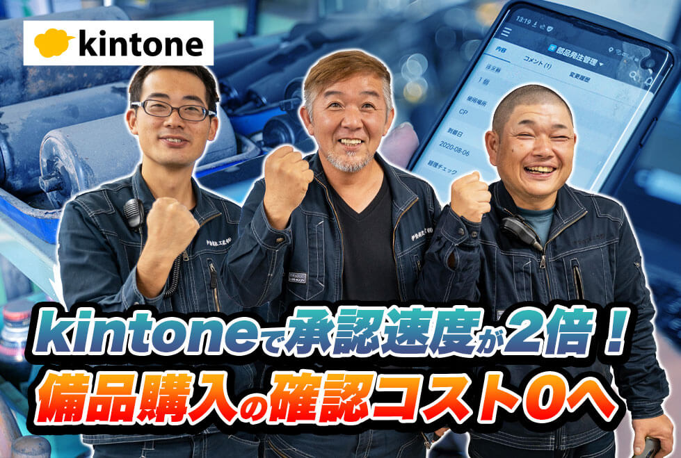 「だれが何を発注した?」kintoneの部品購入申請アプリで解決!|合材製造・販売業伊勢舗装工業さまの事例【その4】