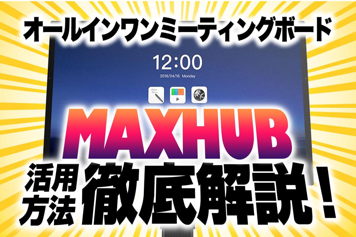 MAXHUBの魅力大公開 WEB会議の価値最大化!