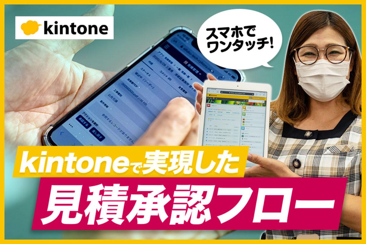 kintone(キントーン)でいつでもどこでもスムーズに見積承認|電気工事業株式会社アイフク・テックさまの導入事例