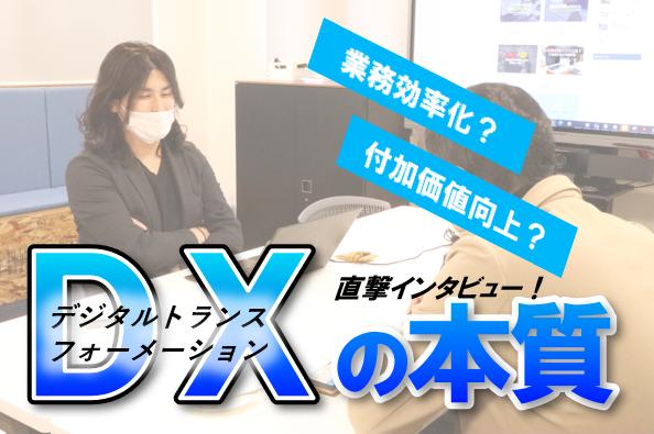 中小企業におけるDXの定義と現状――中日新聞さまのインタビューを受けました!