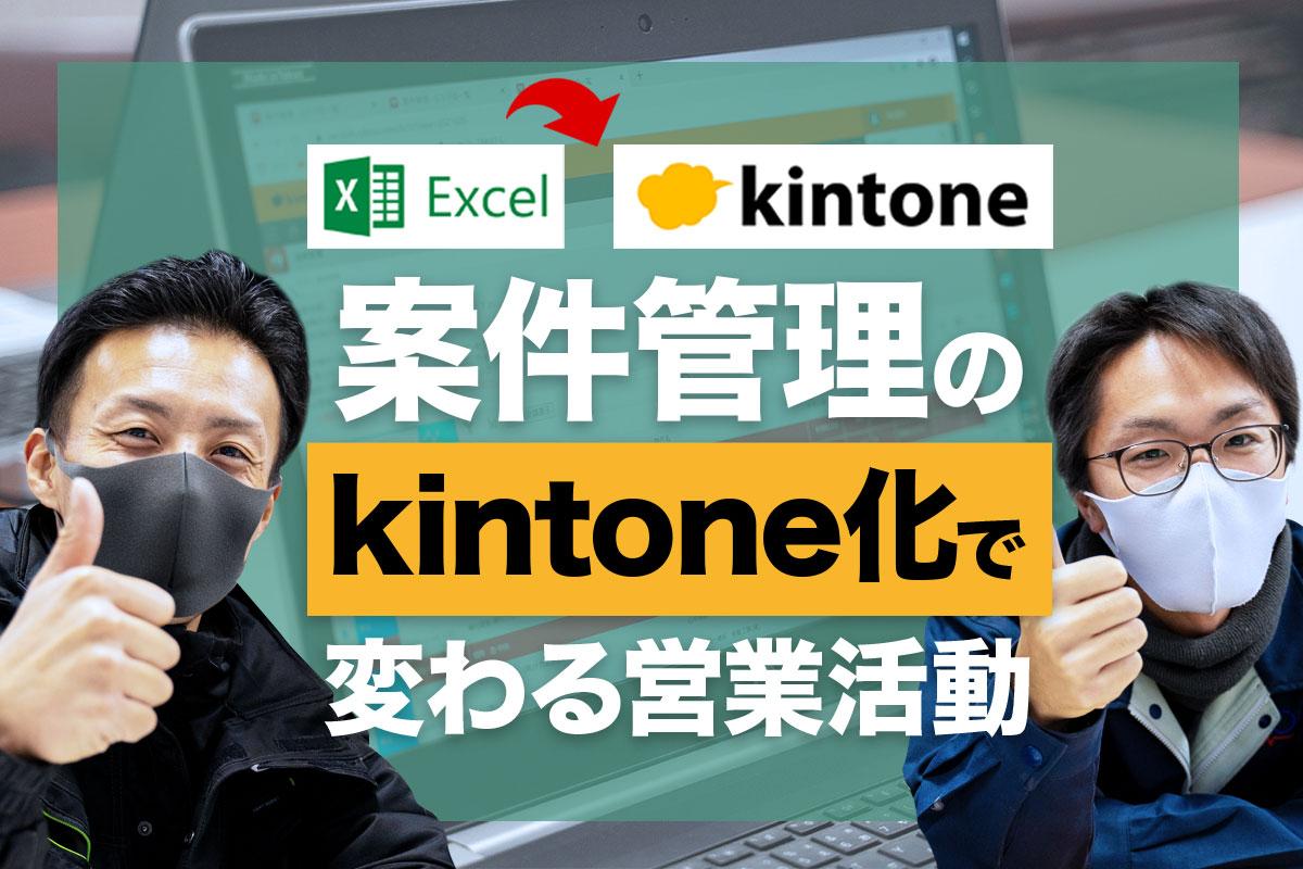 工数削減に大きく貢献!kintone(キントーン)で案件管理がシンプルに|建築材料の卸売業株式会社いとうさまの事例