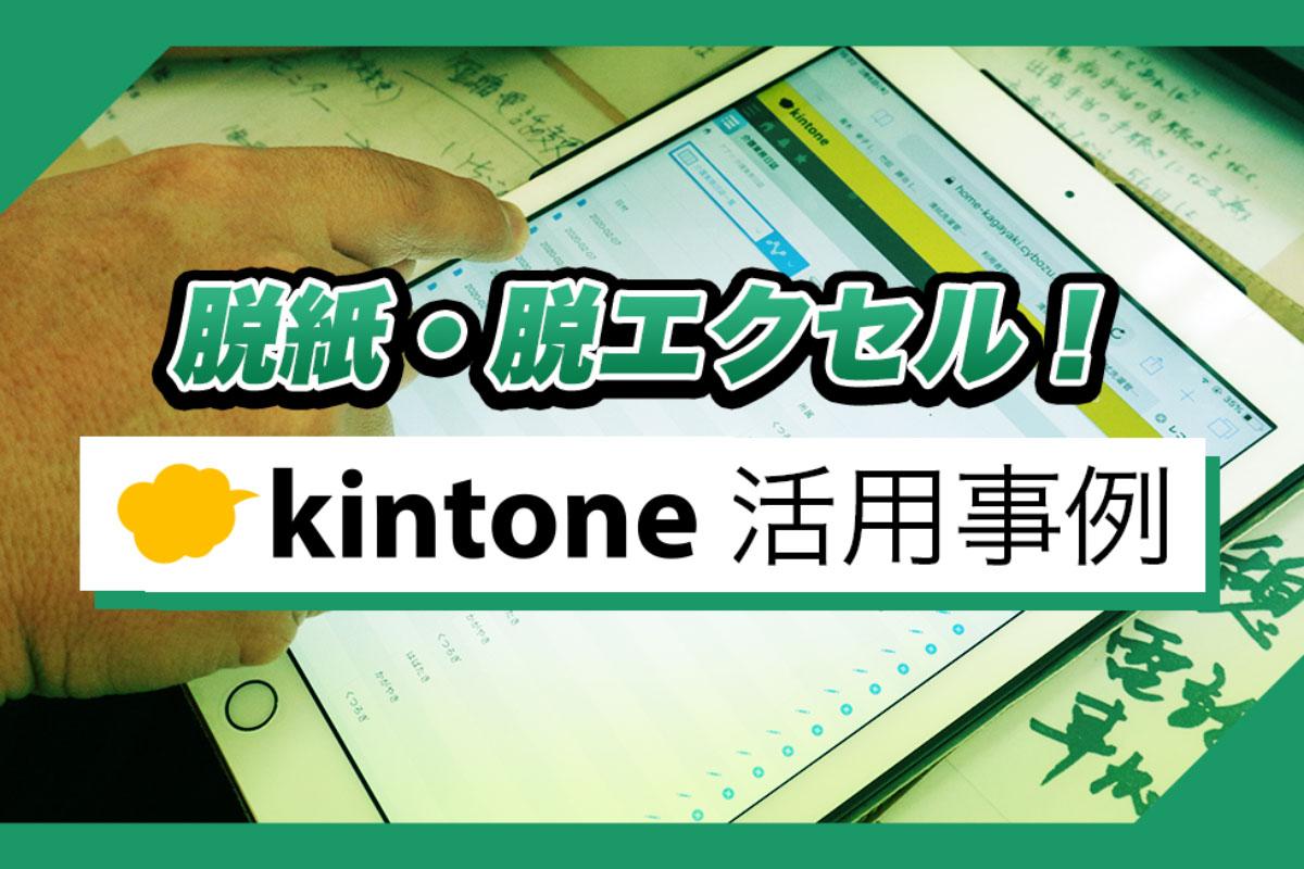 kintone(キントーン)が介護現場に浸透したら脱紙・脱エクセルできた|介護事業者アイリス南郊さまの事例【その3】