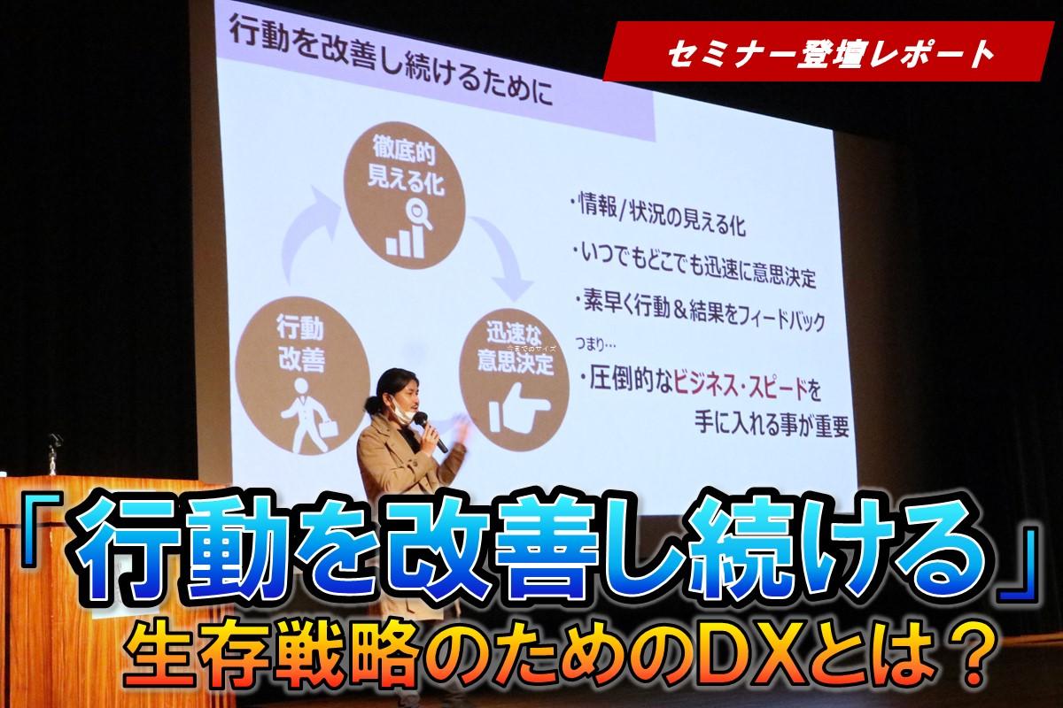 志摩市商工会さま主催、DX(デジタルトランスフォーメーション)セミナーに登壇いたしました!