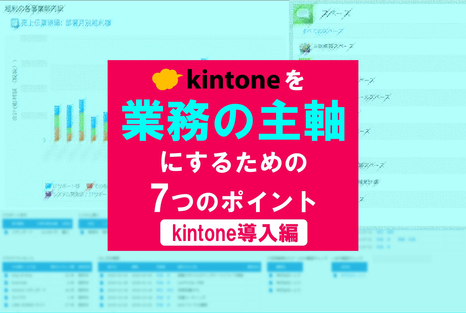 kintoneを導入する時に押さえておきたい7つのポイント~導入編~